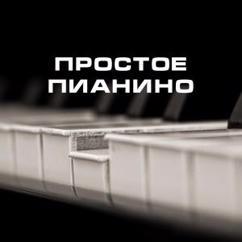 Мелодия Мобилы: Простое Пианино 2017
