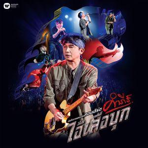 Pongsit Kampee: Kampee Ai Suar Book Concert (Live at IMPACT Arena Muang Thong Thani, Bangkok, 2018)