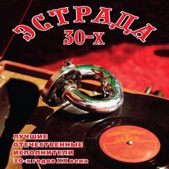 Various Artists: Estrada 30-kh: Luchshie otechestvennye ispolniteli 30-kh godov XX veka