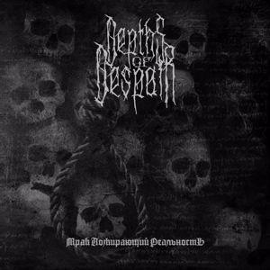 Depths Of Despair: Мрак Пожирающий Реальность