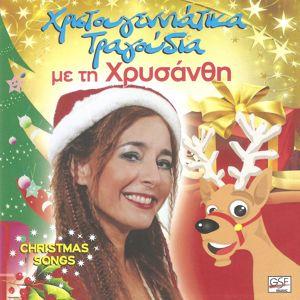 Χρυσάνθη: Χριστουγεννιάτικα τραγούδια με την Χρυσάνθη