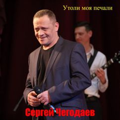 Сергей Чегодаев: Утоли моя печали