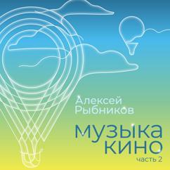 Aleksej Rybnikov: Muzyka kino. Chast 2
