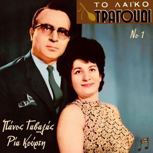Panos Gavalas: To Laiko Tragoudi: Panos Gavalas, Ria Kourti, Vol. 1