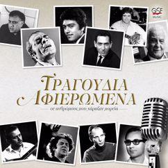 Διάφοροι καλλιτέχνες: Τραγούδια αφιερωμένα
