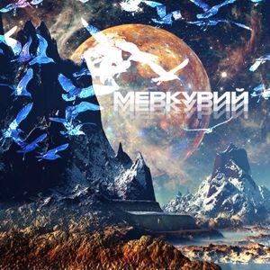 MIFESTO: Меркурий