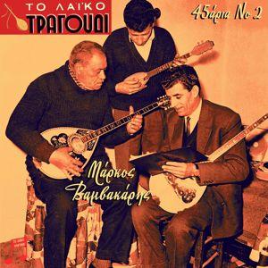 Various Artists: To Laiko Tragoudi: Markos Vamvakaris, 45aria No. 2