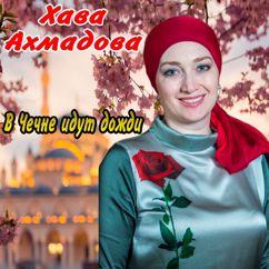 Хава Ахмадова: Ищу тебя