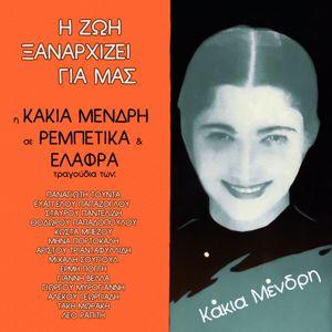 Kakia Mendri: I Zoi Xanarhizi Gia Mas