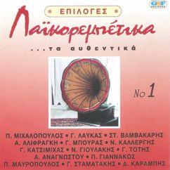 Διάφοροι καλλιτέχνες: Λαϊκορεμπέτικα Νο1