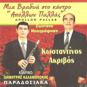 Κωνσταντίνος Ακριβός: Μια βραδυά στο κέντρο Απόλλων Παλλάς