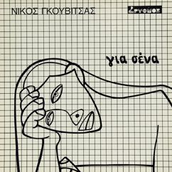 Νίκος Γκουβίτσας: Για σένα