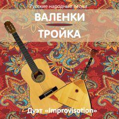 """Дуэт """"Improvisation"""": Русские народные песни. Валенки. Тройка"""