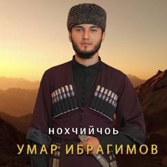 Умар Ибрагимов: Нохчийчоь