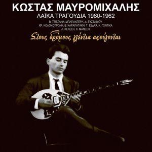 Kostas Mavromihalis: Stous Dromous Glentia Akougonte
