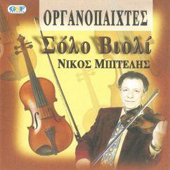 Νίκος Μπιτέλης: Σόλο Βιολί