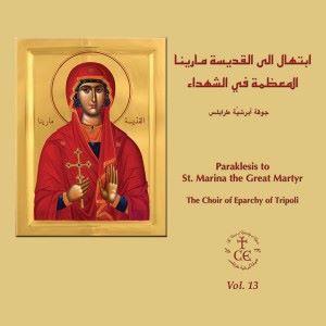 The Choir of Eparchy of Tripoli: ابتهال إلى القدّيسة مارينا المعظّمة في الشّهداء, Vol. 13