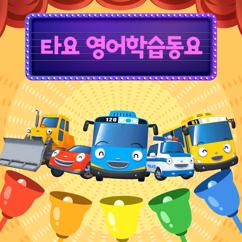 Tayo the Little Bus: Tayo English Chant Songs