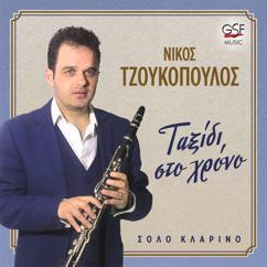 Νίκος Τζουκόπουλος: Ταξίδι στο χρόνο