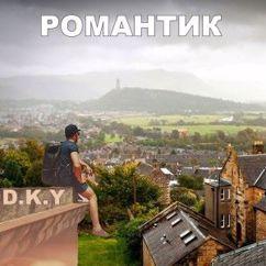 D.k.y: Романтик