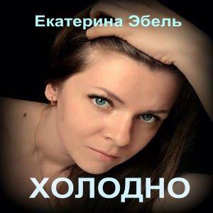 Екатерина Эбель: Холодно