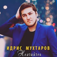 Идрис Мухтаров: Нохчийчоь