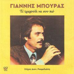 Γιάννης Μπούρας: Τι τραγούδι να σου πω