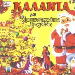 Χορωδία Ανδρέα Ευσταθίου: Κάλαντα και Χριστουγεννιάτικα τραγούδια