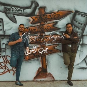 Ghazi El Ayadi: جيب الموني