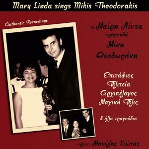 Mary Linda: Mary Linda Sings Mikis Theodorakis