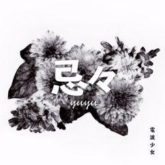 DENPAGIRL: Yuyu
