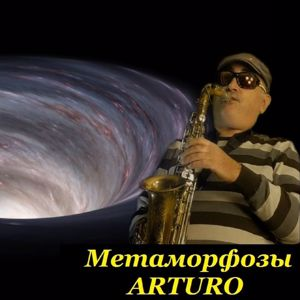 Arturo: Метаморфозы