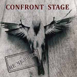 Confront Stage: Не человек