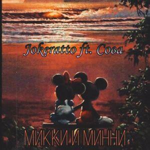 Jokeratto: Микки и Минни