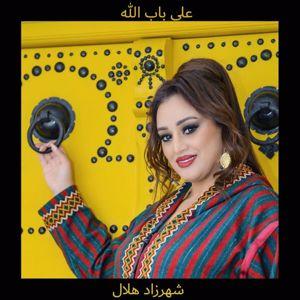 Chahrazed Helal: على باب الله