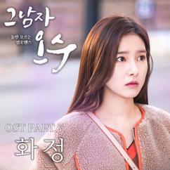 Hwa Jung: Evergreen, Pt. 7 (Original Television Soundtrack)
