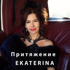 Ekaterina: Притяжение