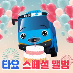 Tayo the Little Bus: Tayo Special Collection (Happy Birthday Song)