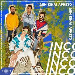 INCO: Den Einai Arketo