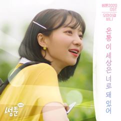 BINNIE: All about you (SOMETOON Original Soundtrack)