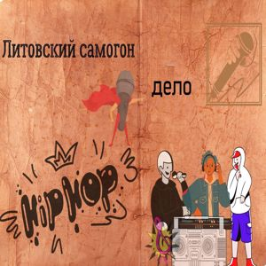 Литовский самогон feat. NEKROZ / Голубь лёг: Дело
