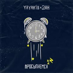 Yayakill & Зян: Просыпаемся