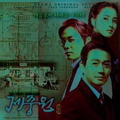Various Artists: Jejungwon (Original Television Soundtrack)