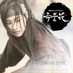 Cha Ji Yeon: Flower of Prison, Pt. 1 (Original Television Soundtrack)