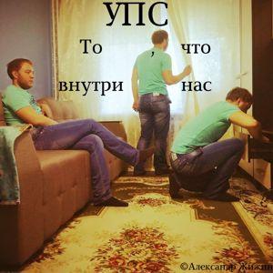 Александр Жижин: УПС То, что внутри нас