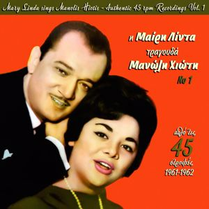 Mary Linda: Mary Linda Sings Manolis Hiotis - 45 rpm Recordings (1961-1962), Vol. 1