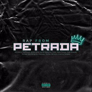 Разные исполнители: Rap from Petrada