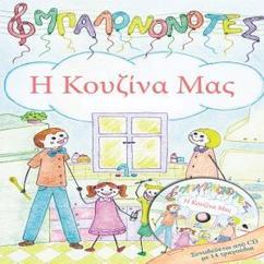 MpalonoNotes: H Kouzina Mas