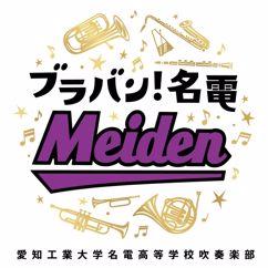 Aikodai Meiden High School Symphonic Band: Brass Band! Meiden