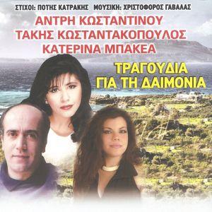 Τάκης Κωνσταντακόπουλος: Τραγούδια για τη Δαιμονιά